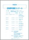 2007年度 第48回広島県吹奏楽コンクール