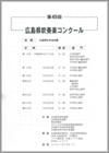 2008年度 第49回広島県吹奏楽コンクール