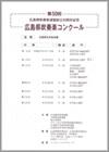 2009年度 第50回広島県吹奏楽コンクール