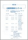 2010年度 第51回広島県吹奏楽コンクール