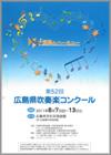 2011年度 第52回広島県吹奏楽コンクール