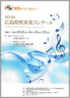 2012年度 第53回広島県吹奏楽コンクール