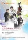 2013年度 第54回広島県吹奏楽コンクール