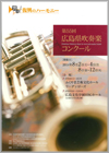 2014年度 第55回広島県吹奏楽コンクール