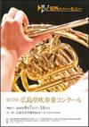 2016年度 第57回広島県吹奏楽コンクール