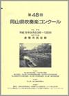 2007年度 第48回岡山県吹奏楽コンクール