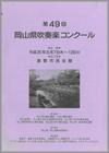 2008度度 第49回岡山県吹奏楽コンクール