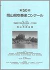2009年度 第50回岡山県吹奏楽コンクール