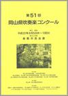 2010年度 第51回岡山県吹奏楽コンクール