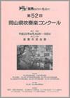 2011年度 第52回岡山県吹奏楽コンクール