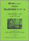 2012年度 第53回岡山県吹奏楽コンクール