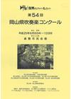 2013年度 第54回岡山県吹奏楽コンクール