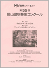2014年度 第55回岡山県吹奏楽コンクール