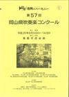 2016年度 第57回岡山県吹奏楽コンクール