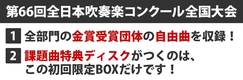 第66回全日本吹奏楽コンクール全国大会商品