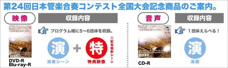 日本 管 学 合奏 コンテスト 2019 JSECC日本学校合奏コンクール/Home