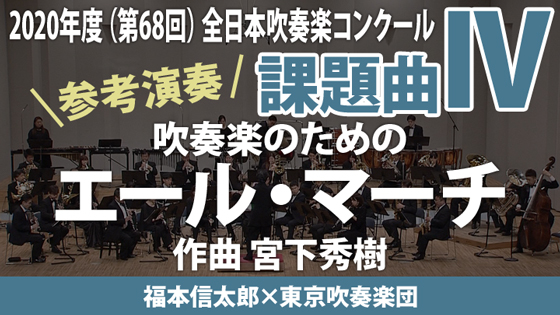 全日本 吹奏楽 コンクール 2020